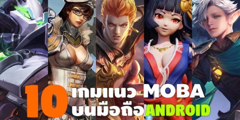 10 เกมมือถือ MOBA น่าเล่นบนระบบ Android