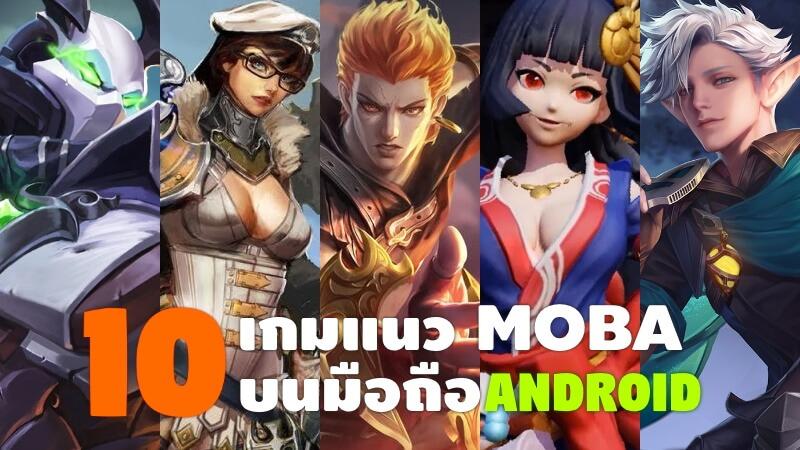 10 อันดับ เกมมือถือ MOBA บนระบบ Android