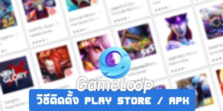 วิธีติดตั้ง Play Store และ APK ในโปรแกรม Gameloop