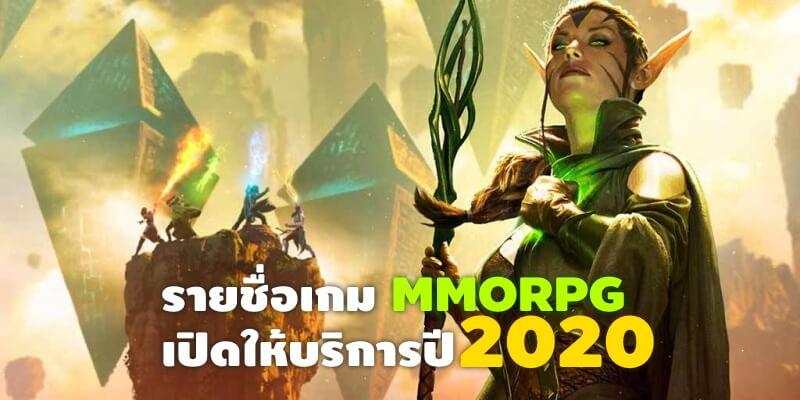 รายชื่อเกม MMORPG เปิดให้บริการปี 2020