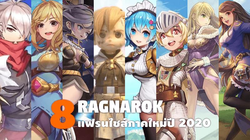 8 แฟรนไชส์เกม Ragnarok ภาคใหม่ปี 2020