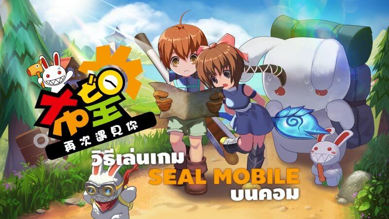 Seal Mobile วิธีเล่นเกมบน PC