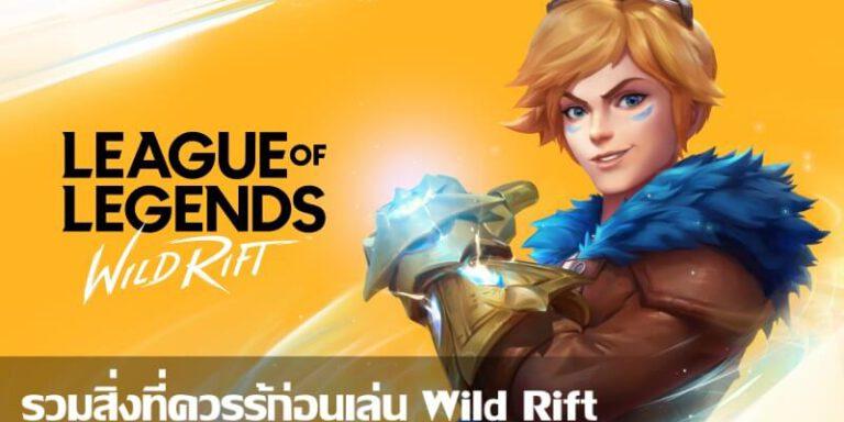 รวมสิ่งที่ควรรู้ก่อนเล่น LOL Wild Rift