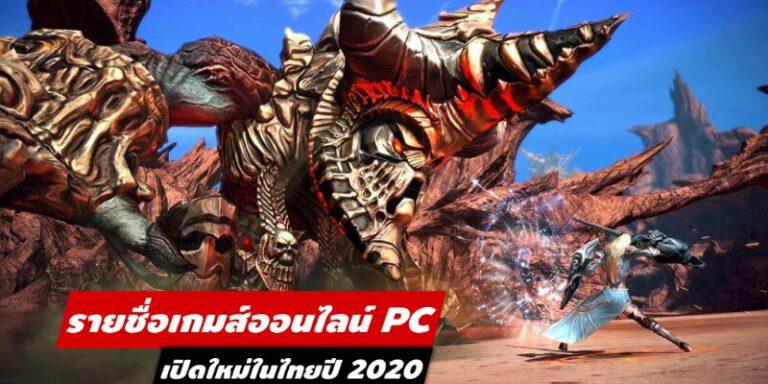 เกมออนไลน์ เปิดใหม่ปี 2020 รวมรายชื่อเกมเข้าไทย