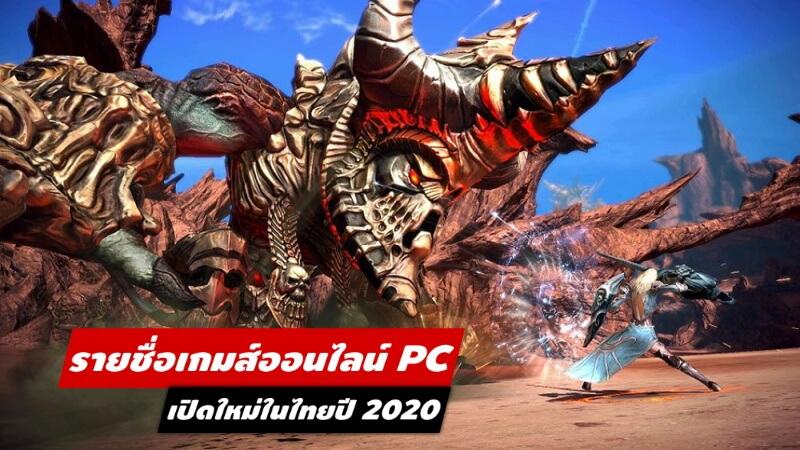 เกมออนไลน์เปิดใหม่ปี 2020