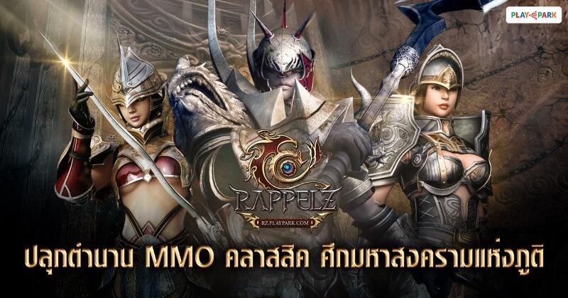 เกมออนไลน์ เปิดใหม่ปี 2020