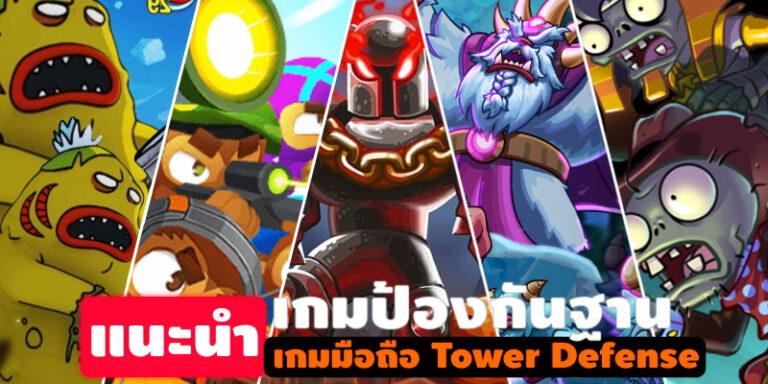 แนะนําเกม Tower Defense บนมือถือ Android และ iOS