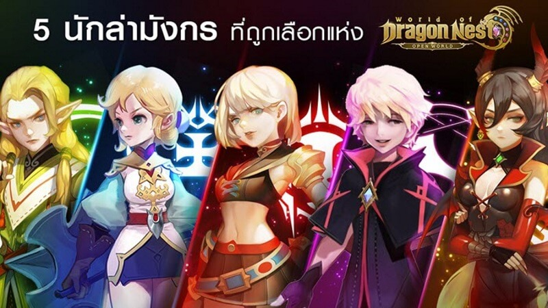World of Dragon Nest อาชีพ