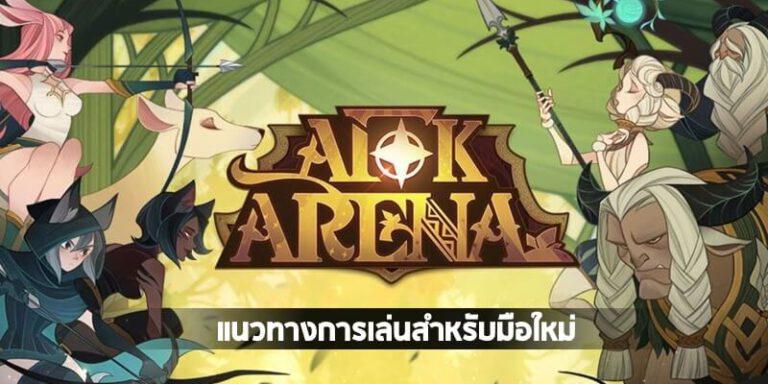 AFK Arena แนวทางการเล่นสำหรับมือใหม่