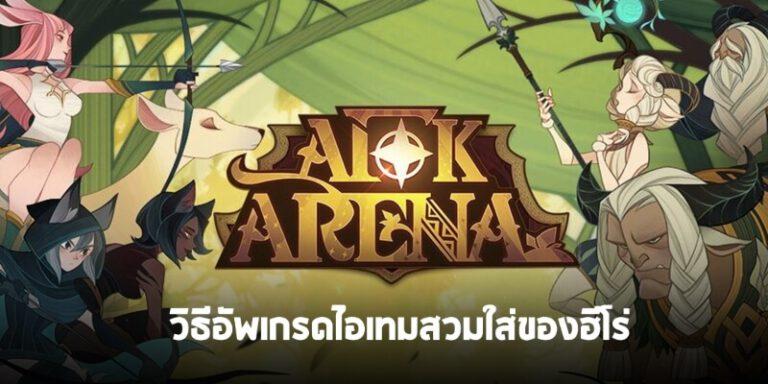 AFK Arena วิธีอัพเกรดไอเทมสวมใส่ของฮีโร่