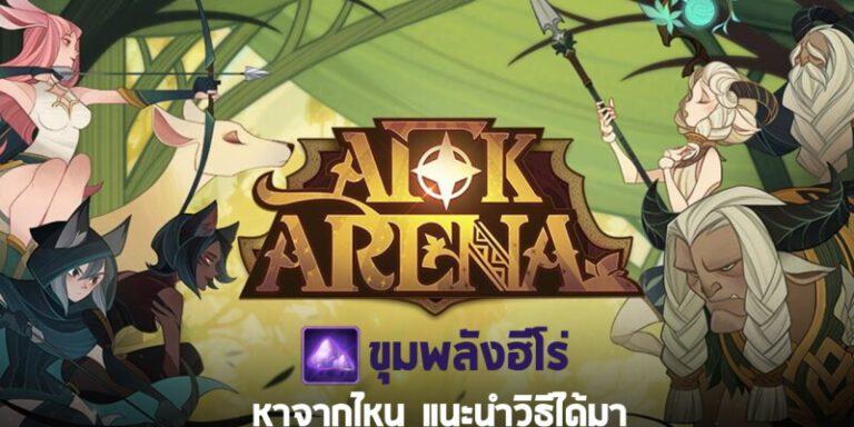 AFK Arena ขุมพลังฮีโร่ หาจากไหน แนะนำวิธีได้มา