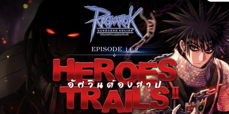 Ragnarok Online ประกาศอัปเดต Ep 14.2 ฮัศวินต้องสาป