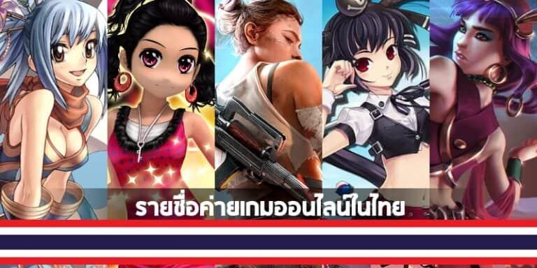 รายชื่อค่ายเกมออนไลน์ในไทย สำหรับเกมเมอร์ไทยโดยเฉพาะ