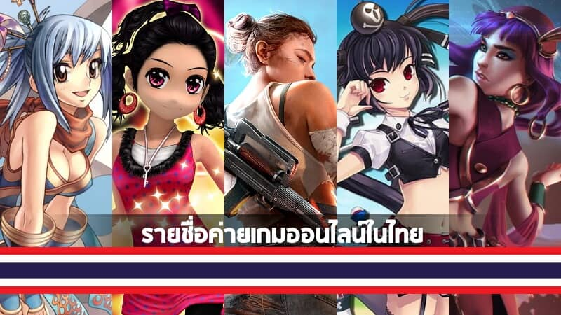 รายชื่อค่ายเกมออนไลน์ในไทย