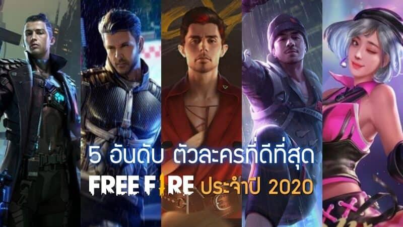 5 อันดับ ตัวละครที่ดีที่สุดในเกม Free Fire ประจำปี 2020