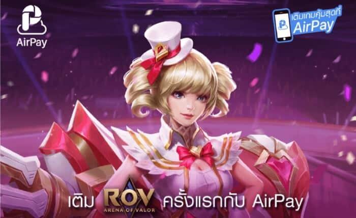 เติมเงินผ่านบริการ AirPay