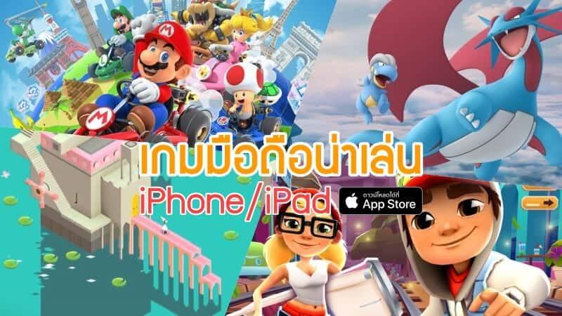 เกมมือถือ iOS น่าเล่นบน iPhone และ iPad สนุกได้ทุกที่ทุกเวลา