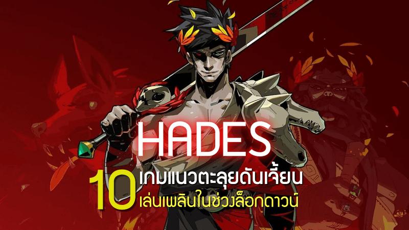 10 เกมแนวตะลุยดันเจี้ยนสไตล์ Hades